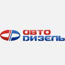«Автодизель» — сервисный центр.