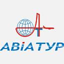 «Авиатур» — агентство по продаже авиабилетов.