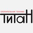 «Титан» — завод-производитель отопительной техники.