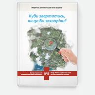Центр первичной медико-санитарной помощи №8-Информационное пособие