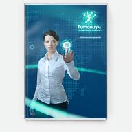 Титаниум-Буклет интерактивных технологий