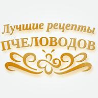 Лучшие рецепты пчеловодов-Логотип торговой марки