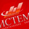 Система-Логотип аналитического бюро