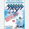 EuroNet-Рекламный плакат