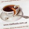 Rostfoods-Рекламная продукция для компании