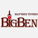 «Big-Ben» — школа английского языка.