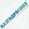 КАЗГИДРОСОЮЗ-Логотип компании